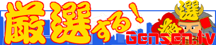 中古車厳選検索公式サイト